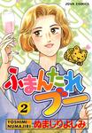 ふまんたれブー / 2-電子書籍