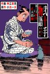 弐十手物語34 止人お柳-電子書籍