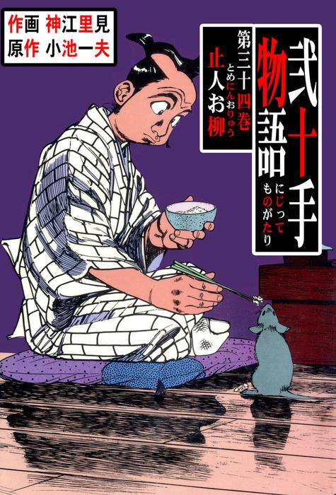 弐十手物語34 止人お柳拡大写真