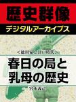 <徳川家と江戸時代>春日の局と乳母の歴史-電子書籍