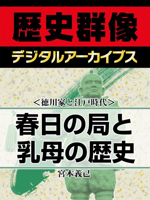 <徳川家と江戸時代>春日の局と乳母の歴史拡大写真