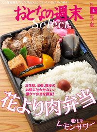 おとなの週末セレクト「花より肉弁当&進化系レモンサワー」〈2016年4月号〉-電子書籍