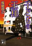 子どもの王様-電子書籍