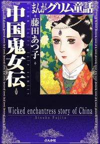 まんがグリム童話 中国鬼女伝-電子書籍