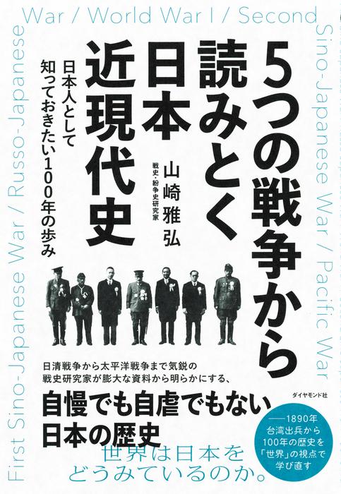 5つの戦争から読みとく日本近現代史拡大写真