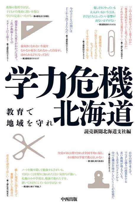 学力危機 北海道 教育で地域を守れ拡大写真