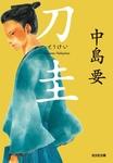 刀圭-電子書籍