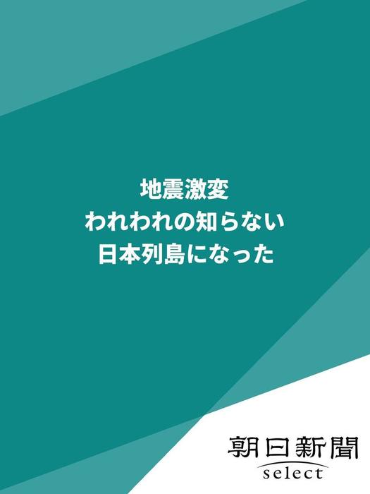 地震激変 われわれの知らない日本列島になった拡大写真