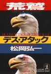 荒鷲デス・アタック-電子書籍