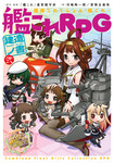 艦隊これくしょん -艦これ- 艦これRPG 建造ノ書 弐 BOOK☆WALKER special edition-電子書籍