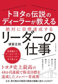 トヨタの伝説のディーラーが教える 絶対に目標達成するリーダーの仕事-電子書籍