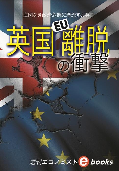 英国EU離脱の衝撃拡大写真