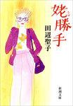 姥勝手-電子書籍