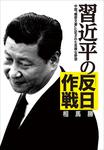 習近平の「反日」作戦 中国「機密文書」に記された危険な野望-電子書籍