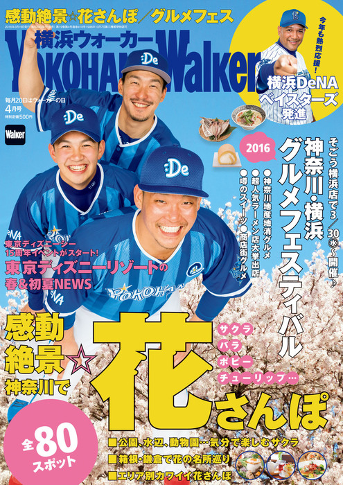YokohamaWalker横浜ウォーカー 2016 4月号拡大写真