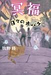 冥福――日々のオバケ-電子書籍