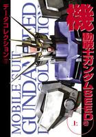 「電撃データコレクション(DENGEKI HOBBY BOOKS)」シリーズ