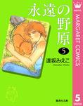 永遠の野原 5-電子書籍