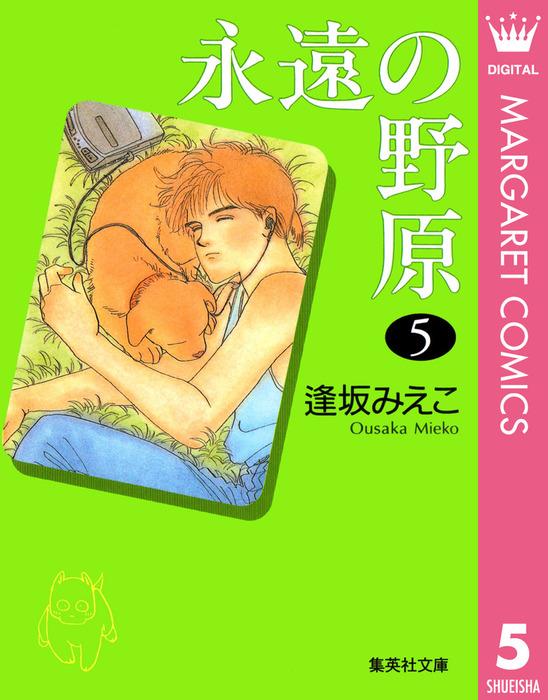 永遠の野原 5-電子書籍-拡大画像