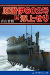 原潜伊602号浮上せり (上)-電子書籍