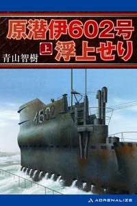 原潜伊602号浮上せり (上)