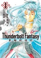 Thunderbolt Fantasy 東離劍遊紀(モーニング)
