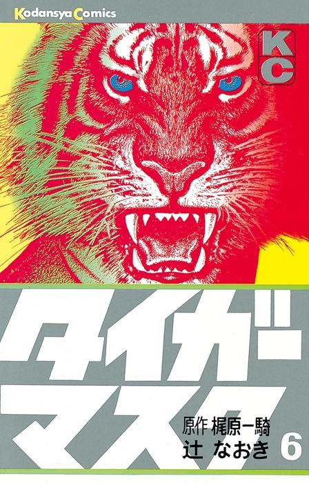 タイガーマスク(6)-電子書籍-拡大画像