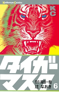 タイガーマスク(6)