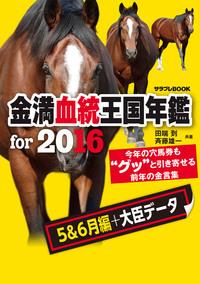 金満血統王国年鑑 for 2016(5&6月編+大臣データ)-電子書籍