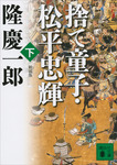 新装版 捨て童子・松平忠輝(下)-電子書籍