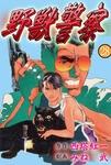野獣警察 28-電子書籍