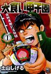 大食い甲子園 1-電子書籍