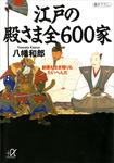 江戸の殿さま全600家-電子書籍