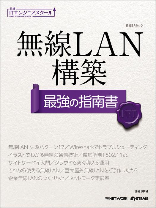 日経ITエンジニアスクール 無線LAN構築 最強の指南書拡大写真
