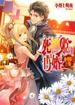 死神姫の再婚4 -私の可愛い王子様--電子書籍
