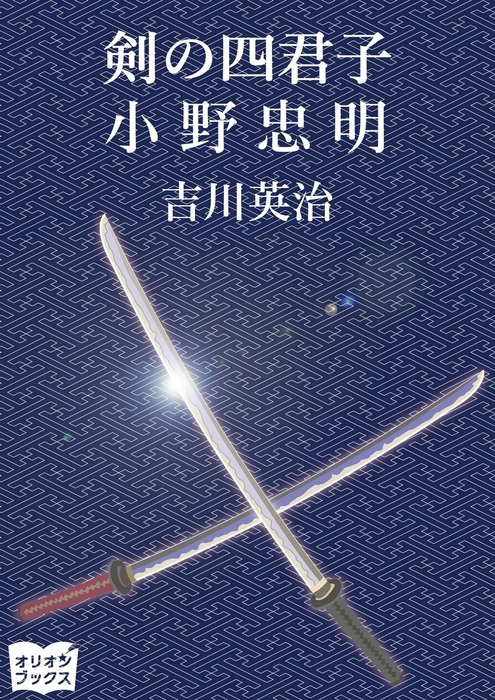 剣の四君子 小野忠明拡大写真