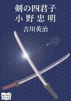 「剣の四君子」シリーズ