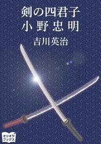 剣の四君子 小野忠明