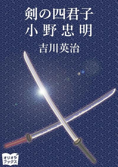 剣の四君子 小野忠明-電子書籍