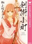 剣術小町-電子書籍
