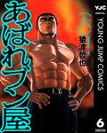 あばれブン屋 6-電子書籍