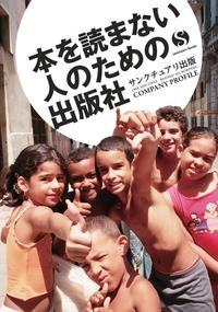 2016年度版 サンクチュアリ出版 会社案内-電子書籍
