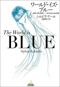 ワールド・イズ・ブルー 乱獲、汚染、絶滅――母なる海に迫る危機-電子書籍