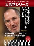 【大活字シリーズ】Steve Jobs SPEECHES 人生を変えるスティーブ・ジョブズ スピーチ ~人生の教訓はすべてここにある~-電子書籍