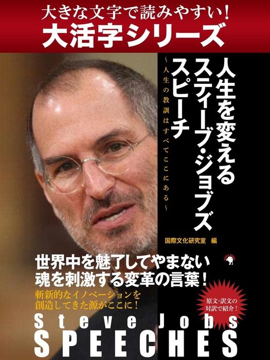 【大活字シリーズ】Steve Jobs SPEECHES 人生を変えるスティーブ・ジョブズ スピーチ ~人生の教訓はすべてここにある~拡大写真