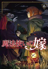 魔法使いの嫁 6巻-電子書籍