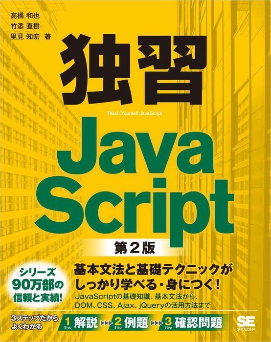 独習JavaScript 第2版拡大写真