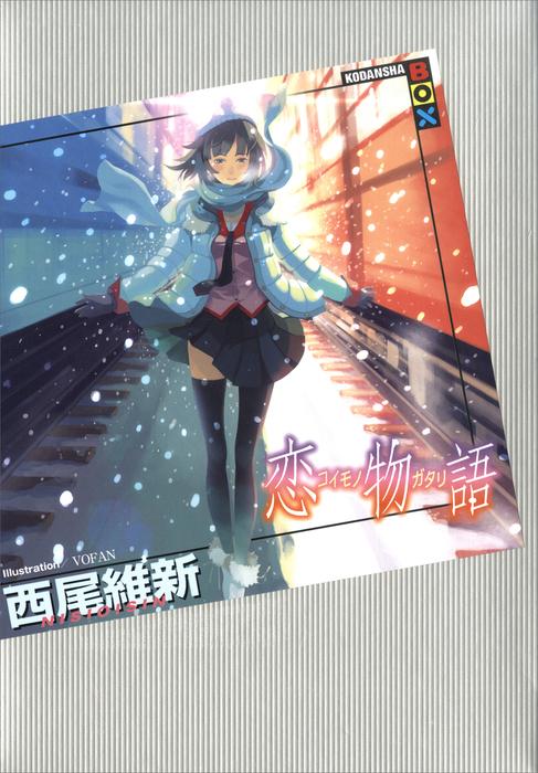 恋物語-電子書籍-拡大画像