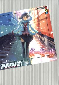恋物語-電子書籍