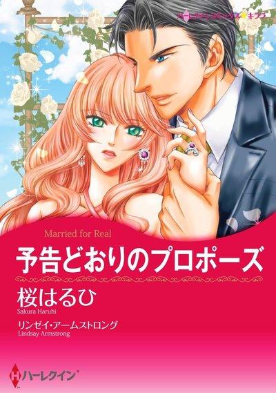 予告どおりのプロポーズ-電子書籍